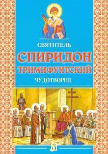 Велько Александр Владимирович. Святитель Спиридон Тримифунтский чудотворец