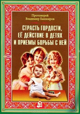 Протоиерей В.Башкиров. Страсть гордости, её действие в детях и приемы борьбы с ней.