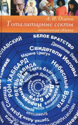 Алексей Осипов: Тоталитарные секты. Технология обмана