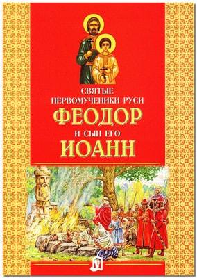Святые первомученики Руси Феодор и сын его Иоанн