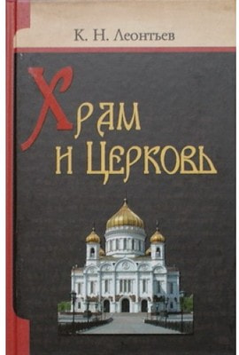 Константин Леонтьев: Храм и церковь