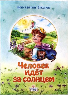 Константин Вуколов: Человек идет за солнцем