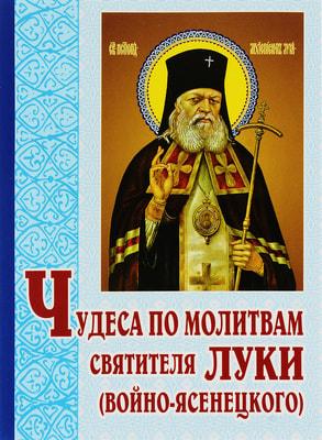 Чудеса по молитвам святителя Луки ( Войно - Ясенецкого)