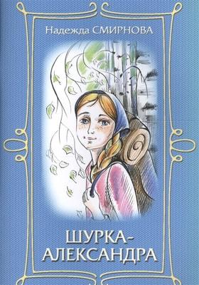 Надежда Смирнова: Шурка-Александра