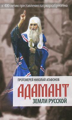 Протоиерей Николай Агафонов. Адамант земли русской.