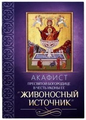 Акафист Пресвятой Богородице в честь иконы Ее «Живоносный источник»