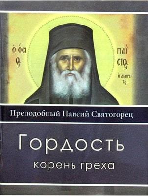 Преподобный Паисий Святогорец. Гордость корень греха.
