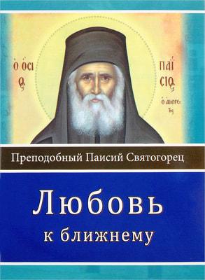 Преподобный Паисий Святогорец. Любовь к ближнему.