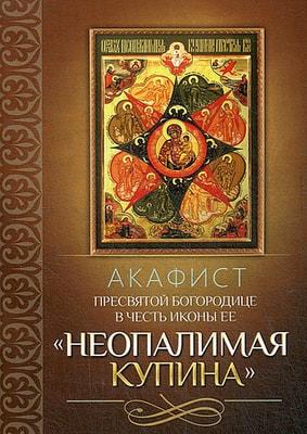 """Акафист Пресвятой Богородице в честь иконы Ее """"Неопалимая Купина"""""""
