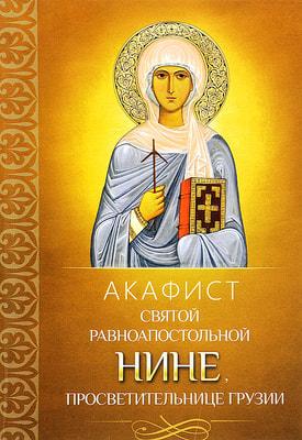 Акафист святой равноапостольной Нине, просветительнице Грузии