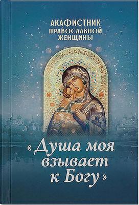 """Акафистник православной женщины """"Душа моя взывает к Богу"""""""