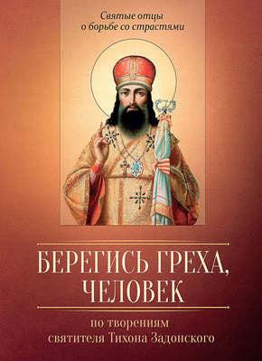 По творениям святителя Тихона Задонского. Берегись греха, человек