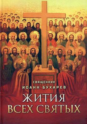 Священник Иоанн Бухарев. Жития всех святых.