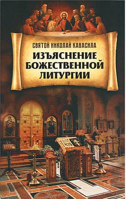 Святой Николай Кавасила. Изъяснение Божественной Литургии.