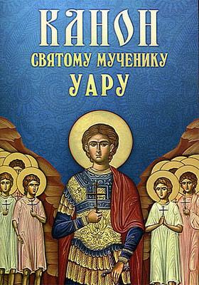 Канон святому мученику Уару