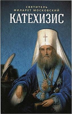 Святитель Филарет Московский. Катехизис.
