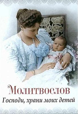 """Молитвослов """"Господи, храни моих детей"""". Русский шрифт"""