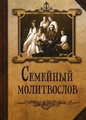 Молитвослов семейный. Русский шрифт