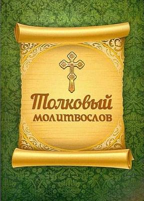Толковый молитвослов. Русский шрифт