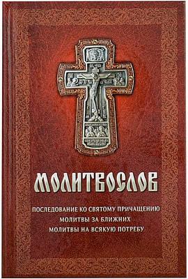 Православный молитвослов. Последование ко Святому Причащению. Молитвы за ближних. Молитвы на всякую потребу. Русский шрифт