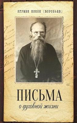 Игумен Никон (Воробьев). Письма о духовной жизни.