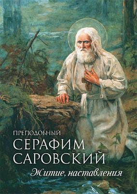 Преподобный Серафим Саровский. Житие, наставления
