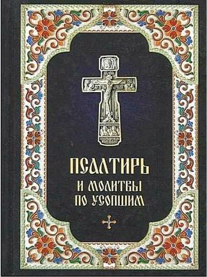 Псалтирь и молитвы по усопшим. Русский шрифт