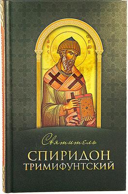 Святитель Спиридон Тримифунтский