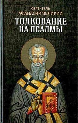 Святитель Афанасий Великий. Толкование на псалмы.