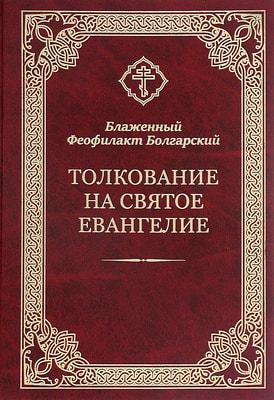 Блаженный Феофилакт Болгарский. Толкование на Святое Евангелие.