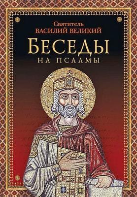 Святитель Василий Великий. Беседы на псалмы.