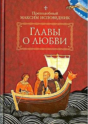 Преподобный Максим Исповедник. Главы о любви.