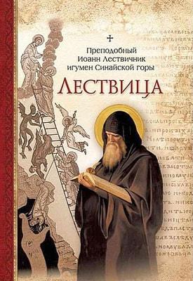 Преподобный Иоанн Лествичник. Лествица.
