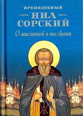 Преподобный Нил Сорский. О мысленной в нас брани