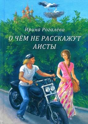 Ирина Рогалёва. О чем не расскажут аисты