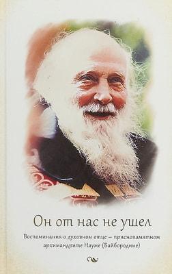 Игумения Анатолия (Баршай). Он от нас не ушел. Воспоминания о духовном отце - приснопамятном архимандрите Науме (Байбородине)