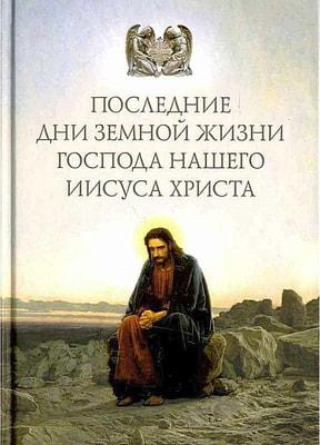 Последние дни земной жизни Господа нашего Иисуса Христа: «Я с вами до скончания века...»