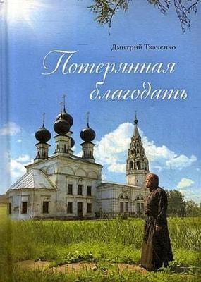 Дмитрий Ткаченко. Потерянная благодать