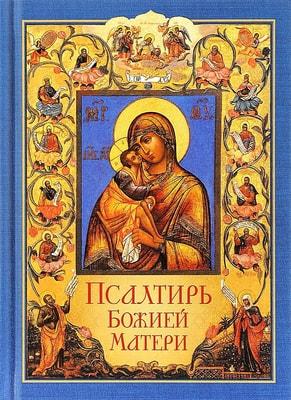 Псалтирь Божией Матери. Святитель Димитрий Ростовский