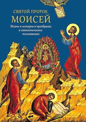 Павел Мурилкин. Святой пророк Моисей. Жизнь и история в прообразах и святоотеческих толкованиях