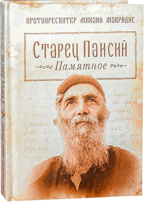 Протопресвитер Михаил Макридис. Старец Паисий. Памятное