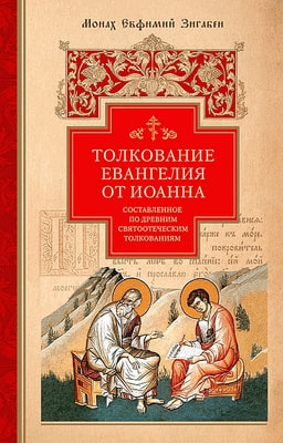 Монах Евфимий Зигабен. Толкование Евангелия от Иоанна, составленное по древним святоотеческим толкованиям