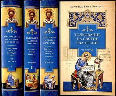 Святитель Иоанн Златоуст. Толкование на Святое Евангелие в 3-х книгах.