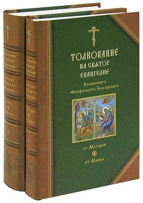 Толкование на Святое Евангелие Блаженного Феофилакта Болгарского 2-х томах