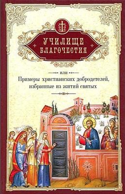 Протоиерей Григорий Иванович Мансветов. Училище благочестия, или Примеры христианских добродетелей, избранные из житий святых