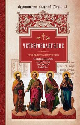 Архиепископ Аверкий (Таушев). Четвероевангелие. Руководство к изучению Священного Писания Нового Завета