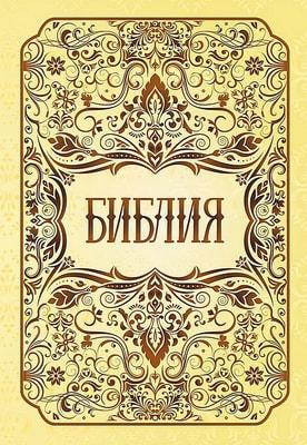 Библия. Книги Священного Писания Ветхого и Нового Заветов (фото, Библия. Книги Священного Писания Ветхого и Нового Заветов)
