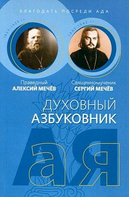 Святой праведный Алексий Мечев. Духовный азбуковник. Благодать посреди ада