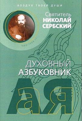 Святитель Николай Сербский (Велимирович). Духовный азбуковник. Воздух твоей души.