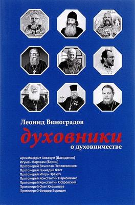 Леонид Виноградов. Духовники о духовничестве. Девять бесед со священниками